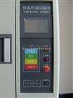 冲击试验台 恒温恒湿实验箱说明书 垂直水平振动台