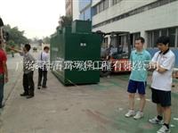 50T/D广西服务区生活污水处理器/深圳一体化CL污水处理厂及公司