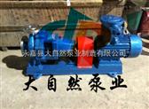 供应IH50-32-200不锈钢化工泵