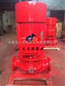 供應XBD5/5-65ISGXBD-L消防泵