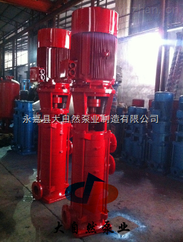 供应XBD9.0/3.3-40LG立式多级消防泵