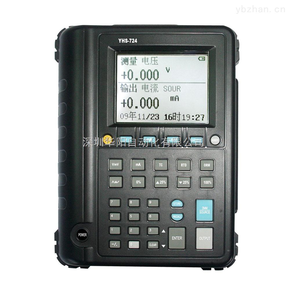 多功能过程校验仪YHS-724