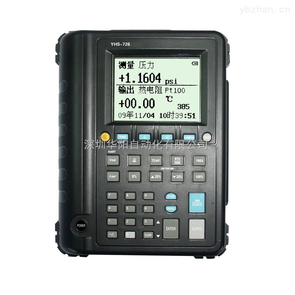 多功能过程校验仪YHS-726