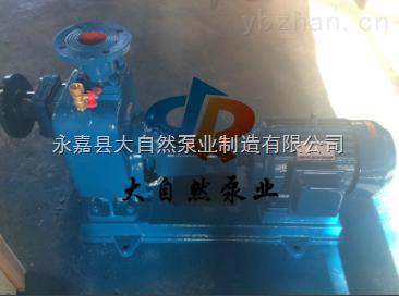 供應250ZX550-32防腐自吸泵