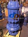 供应QW250-600-20-55潜水排污泵价格