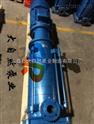 供應150DL*6高壓多級泵