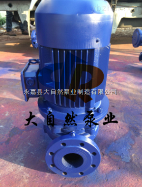 供应ISG50-125(I)A不锈钢管道泵