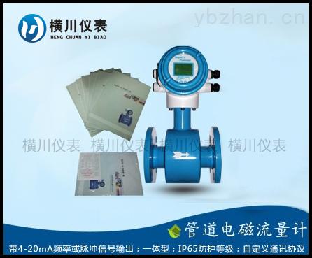 HC-LDE-硫酸流量計