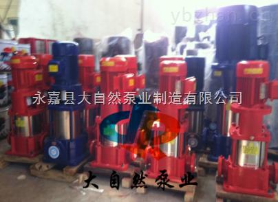 供应XBD5.5/1.11-(I)25×5立式消防泵 恒压消防泵 消火栓消防泵