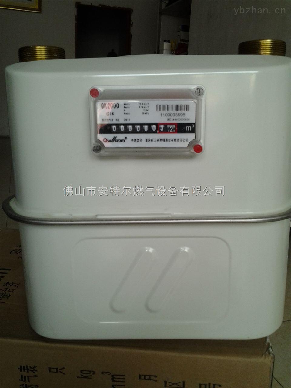 G16膜式燃氣表