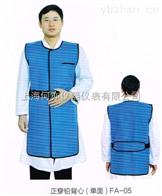 FA-05铅背心(正穿单面式)辐射防护服