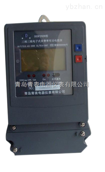 DTSF2026青度牌单三相多费率电能(度)表