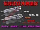 SLS--500在线式红外测温仪/在线测温传感器/在线式红外测温仪/固定式红外测温探头