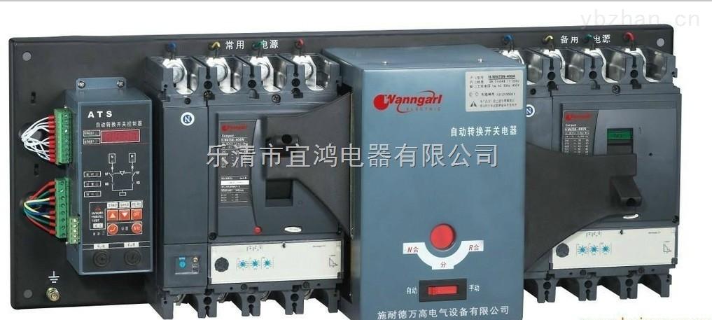 施耐德CB级万高型双电源自动转换开关WATSNB-160/4P 全国联保