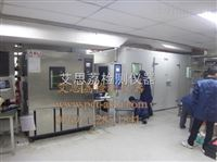 北京光伏太陽能濕熱循環試驗箱 報價||價格