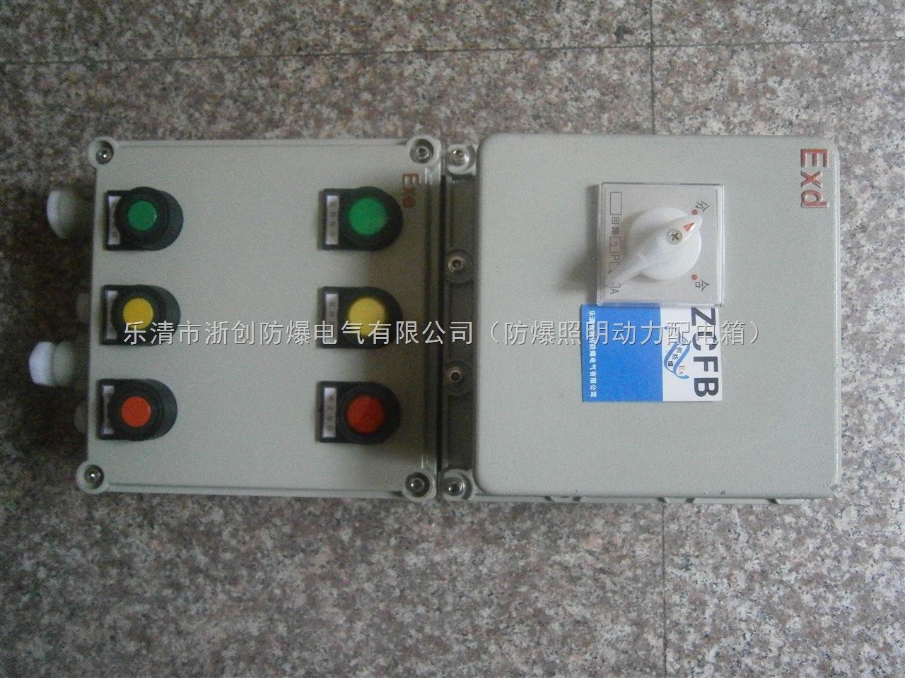 防爆磁力啟動器BQC53-20