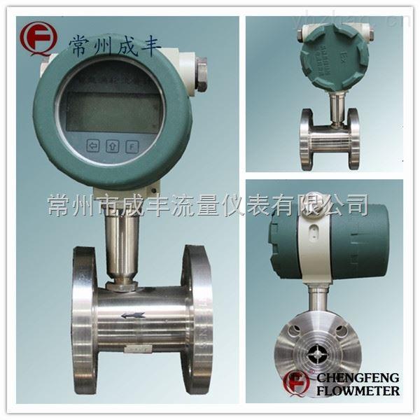 涡轮流量计【常州成丰】4--20mA输出 专业厂家选型 安装简易 稳定精准 维修方便