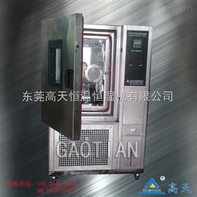 GT-TH-S-80GB带操作孔恒温恒湿试验箱