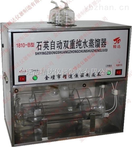 1810-B-石英自動蒸餾水器