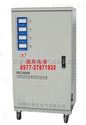 SVC-50KVA三相全自动稳压器