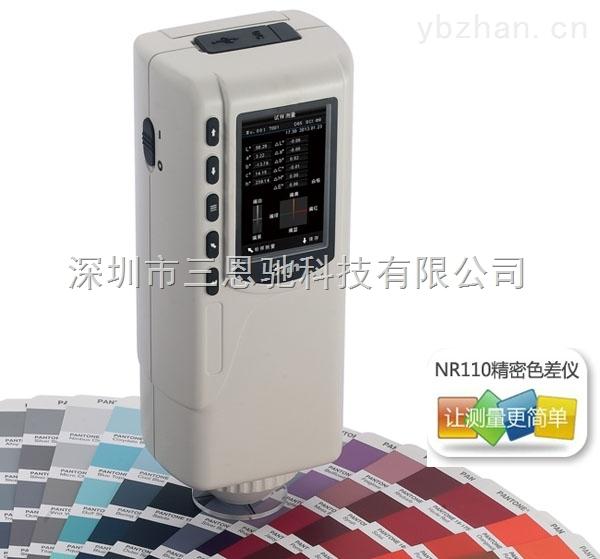 淺談NR110色差儀在手機行業的應用
