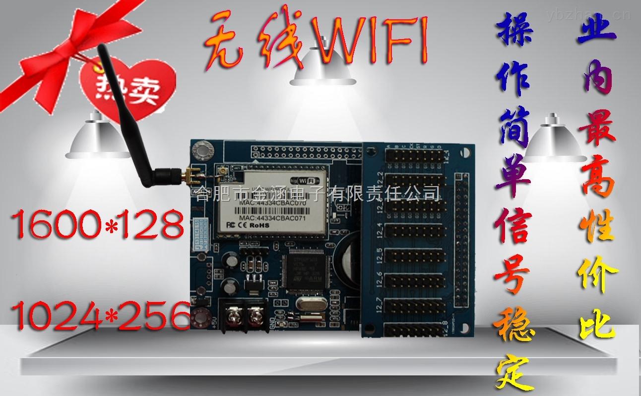 行业精品:合肥金涵电子WIFI控制卡