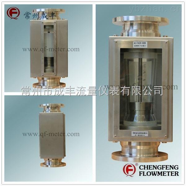 专业可靠的玻璃转子流量计【常州成丰】厂家生产全不锈钢型,FA24外形坚固流量精准