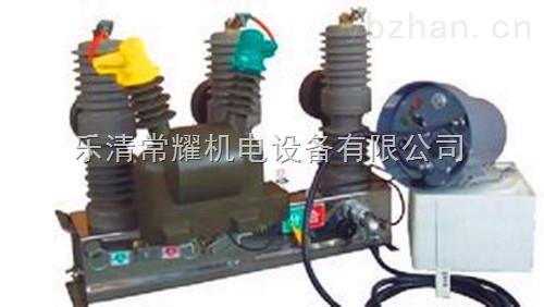 zw32-12f智能分界真空断路器
