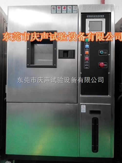 可程式高低温测试箱