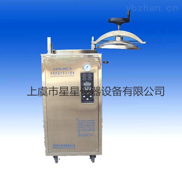 XFH-40CA-立式压力蒸汽灭菌器 干燥功能 供应商 材质 技术参数