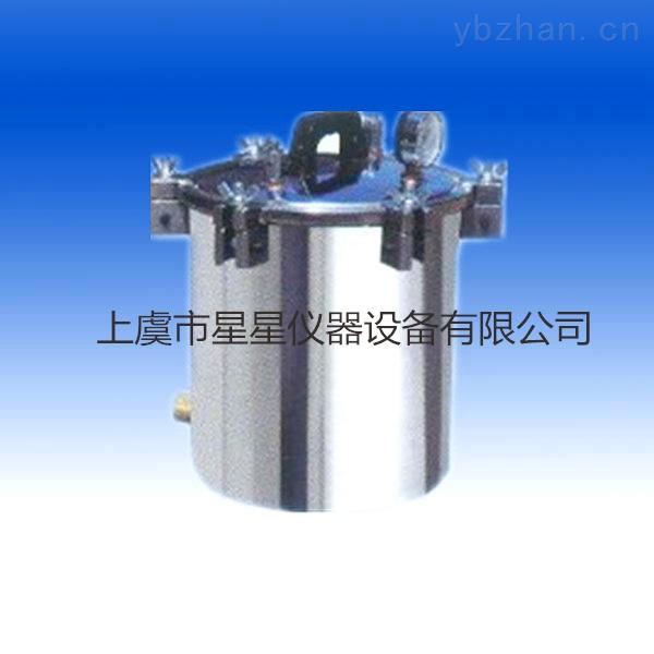 XFS-280A-手提式压力蒸汽灭菌器 煤电二用 产品结构 使用 维护