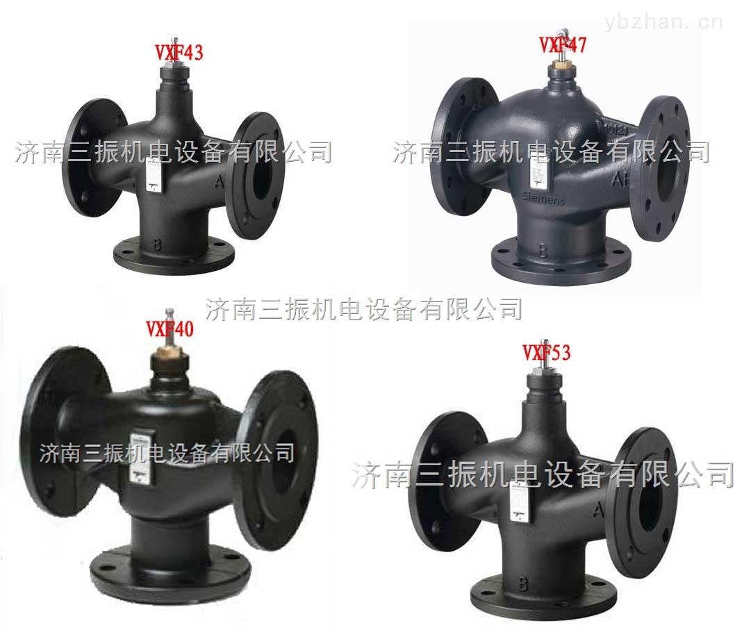 西門子電動三通調節閥VXF43,VXF53,VXF40,VXF47