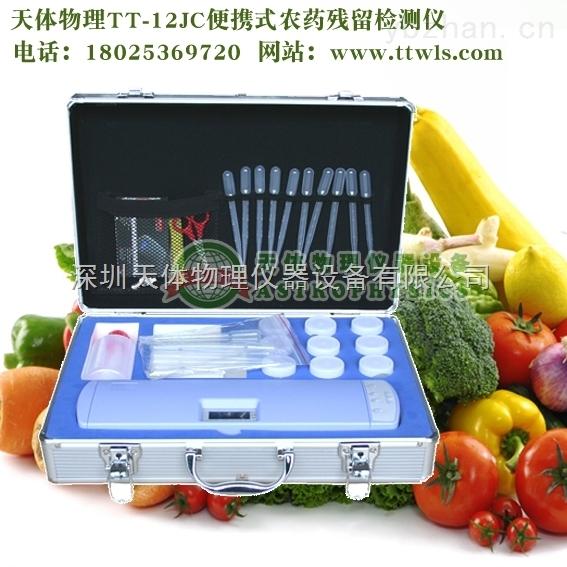 检测蔬菜中农药的仪器