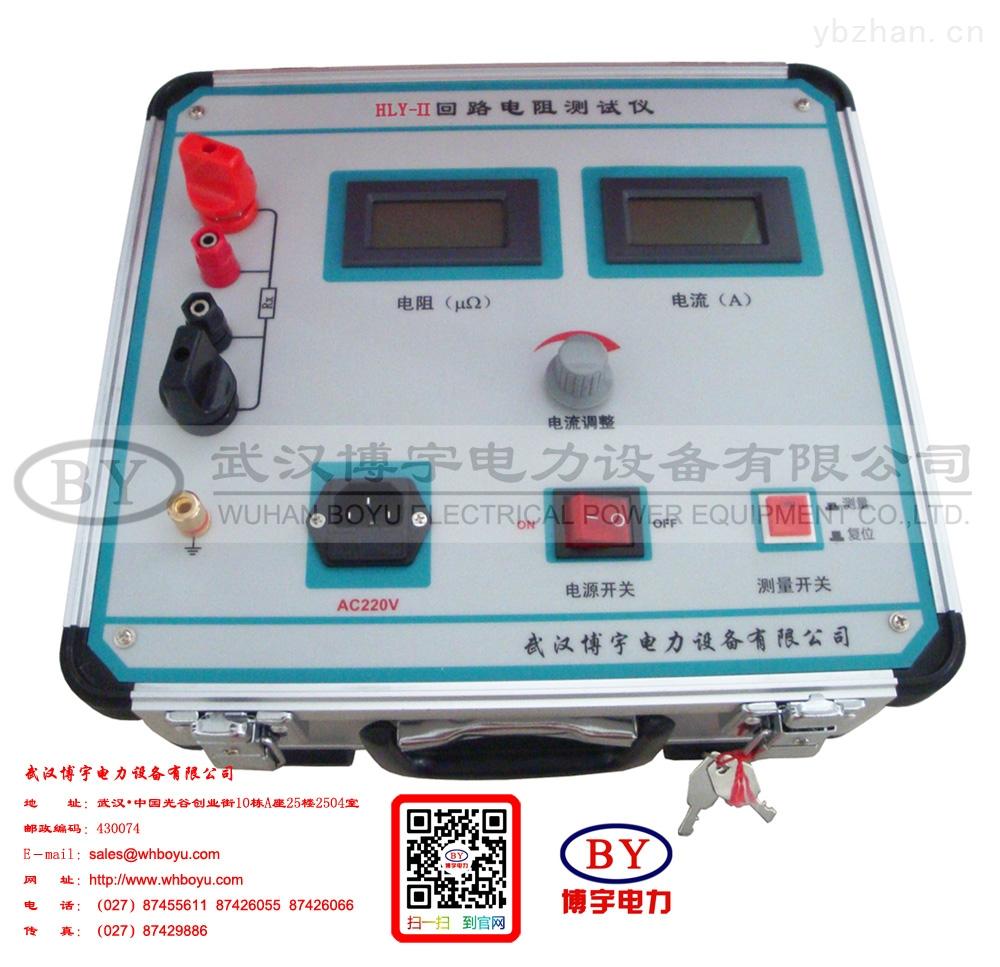 回路电阻测试仪|接触电阻测试仪|回路仪-博宇电力|精品仪器