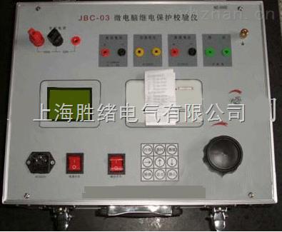 JBC-03 型繼電保護測試儀