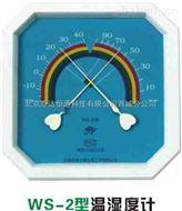 WS-2型溫濕度計