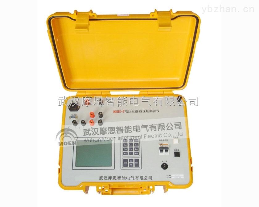 MEHG-P-摩恩MEHG-P智能型电压互感器校验仪