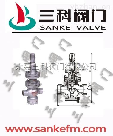三科Y13H蒸汽减压阀