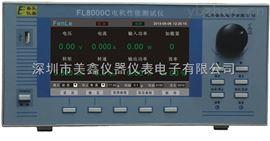 FL8000C奋乐FL8000C电机性能测试仪