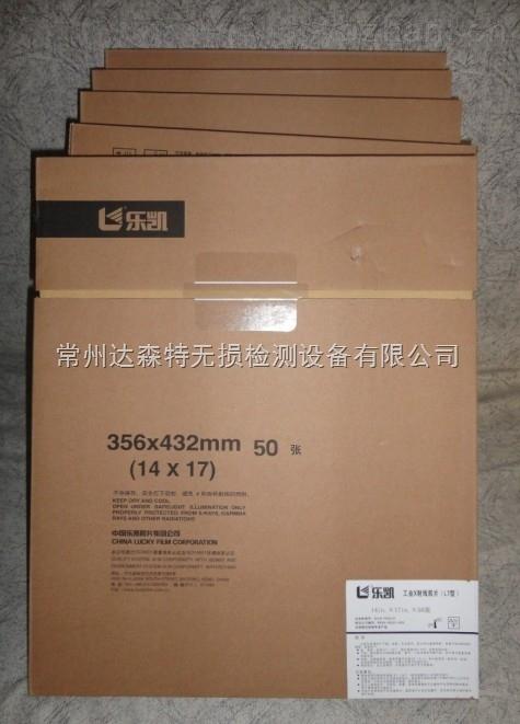 乐凯L7型14*17英寸工业探伤胶片