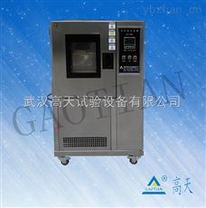 GT-TH-S-150G恒温恒湿试验箱