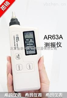 便携式测振仪AR63A厂家北京金泰科仪批发零售