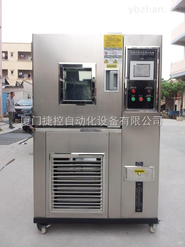 厦门、泉州、漳州可程式恒温恒湿试验箱