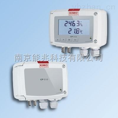 法国KIMO-CP210系列高精度微差压变送器