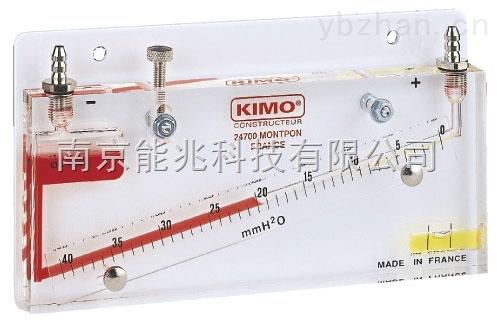 法國KIMO-MG傾斜壓差計