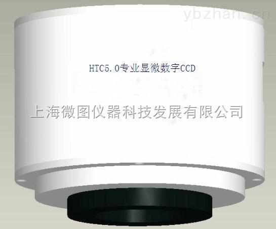 HTC5.0顯微鏡數字CCD相機
