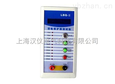 最新LBQ-II漏电保护器测试仪