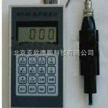 DP/HY-31-便携式超声波硬度计