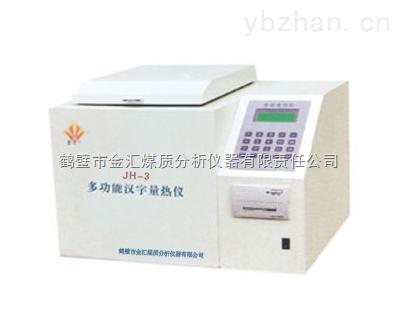 JH-3-多功能汉字量热仪JH-3
