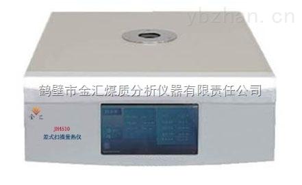 JH4510-DSC差式掃描量熱儀JH4510